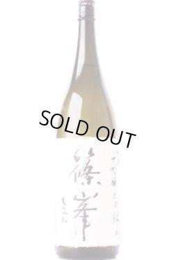 画像1: 千代酒造 篠峯 山田錦 純米大吟醸 生詰瓶燗酒  26BY  1.8L