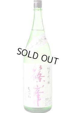 画像1: 千代酒造 篠峯 雄山錦 中取り純米吟醸無濾過生原酒 五割磨き  30BY  1.8L