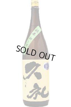 画像1: 西岡酒造 久礼 新酒しぼりたて純米 生原酒  30BY  1.8L