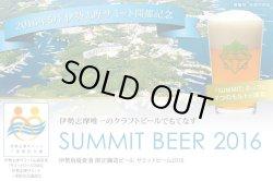 画像2: ≪ 新発売 ≫ 伊勢角屋麦酒 サミットビール2016 【限定醸造】  330ml