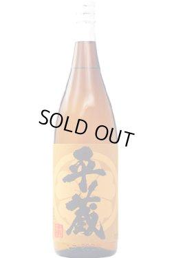 画像1: 櫻乃峰酒造 平蔵  白麹仕込み  麦焼酎  25° 1.8L
