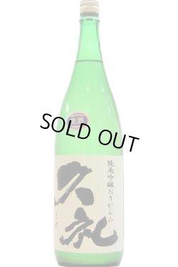 画像1: 西岡酒造 久礼  おりがらみ 純米吟醸 本生  28BY  1.8L