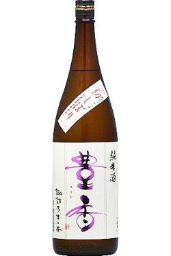 画像1: 豊島屋  豊香 初しぼり おりがらみ 無濾過純米生原酒  R1BY  1.8L