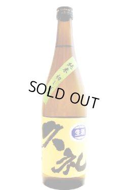 画像1: 西岡酒造 久礼 新酒しぼりたて純米 生原酒  29BY  720ml