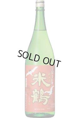 画像1: 米鶴 しぼりたて 純米 生原酒  30BY  1.8L
