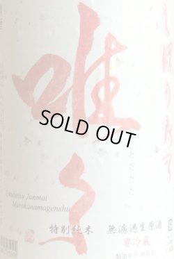 画像1: 竹内酒造 唯々 しぼりたて 特別純米無濾過生原酒  28BY  1.8L