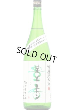 画像1: 豊島屋  豊香 辛口 特別純米 しぼりたて 無濾過生酒  30BY  1.8L
