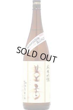 画像1: 豊島屋  豊香 おりがらみ 純米吟醸 無濾過生原酒  R1BY  1.8L