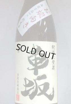 画像1: 吉村秀雄商店 車坂 お燗向き 五百万石 純米酒  25BY ≪ 蔵内熟成 ≫ 1.8L