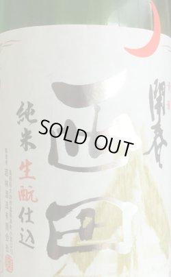 画像1: 若林酒造 開春 西田 生酛仕込 純米無濾過生原酒  28BY  720ml
