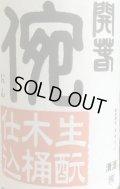 若林酒造 開春 倇(おん) 生酛 木桶仕込 純米無濾過生原酒  28BY  1.8L