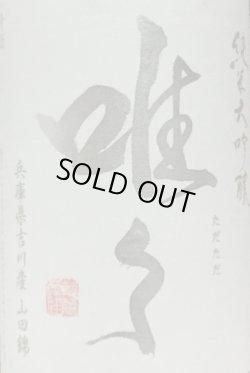 画像1: 竹内酒造 唯々 純米大吟醸 無濾過 生原酒  28BY  1.8L
