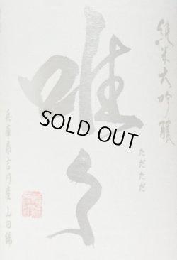 画像1: 竹内酒造 唯々 純米大吟醸 無濾過 生原酒  28BY  720ml