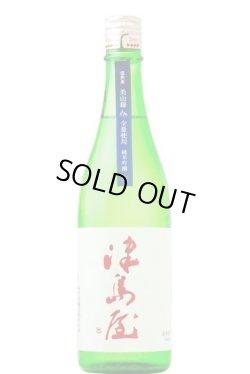画像1: 津島屋 信州産美山錦 純米吟醸 無濾過生原酒  28BY  720ml