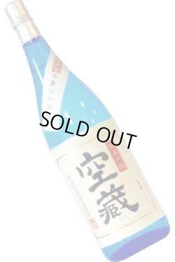 画像1: 灘浜福鶴蔵 空蔵 山田錦 限定辛口 純米吟醸 生貯蔵原酒  28BY  1.8L