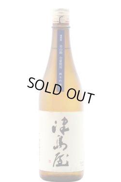 画像1: 津島屋 信州産美山錦 純米吟醸 瓶囲い火入れ原酒  28BY  720ml