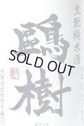 杉田酒造 鷗樹 生酛造り純米酒  720ml