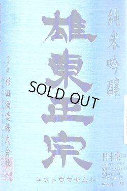 画像1: 杉田酒造 雄東正宗 五百万石 純米吟醸 あらばしり無濾過生原酒  30BY  720ml
