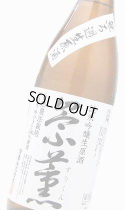 画像1: 瑞鷹 崇薫 純米吟醸無濾過生原酒  29BY  1.8L