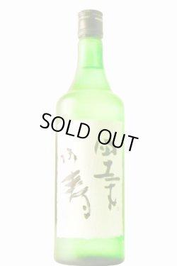 画像1: 津島屋外伝 四十五才の春 純米大吟醸無濾過生原酒  R2BY  720ml