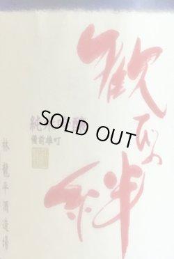 画像1: 林龍平酒造場 歓びの絆 備前雄町 純米吟醸 袋吊り無濾過生原酒  29BY  720ml