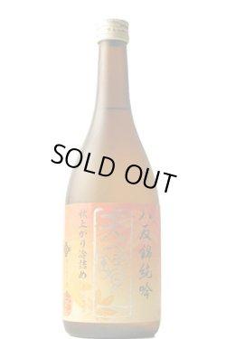 画像1: 天宝一 秋上がり 特別栽培米 八反錦 純米吟醸  29BY  720ml