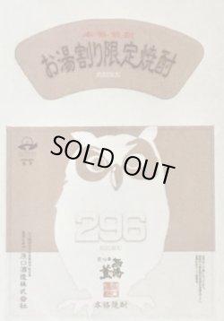 画像2: 原口酒造  FUKUROU西海の薫 〜お湯割り限定〜  1.8L