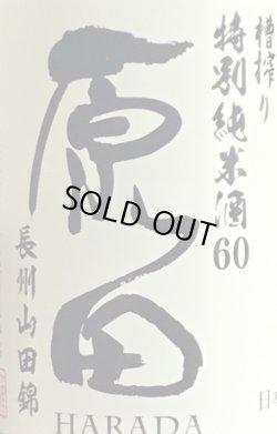 画像1: 原田 おりがらみ 特別純米吟醸無濾過生原酒  30BY  1.8L