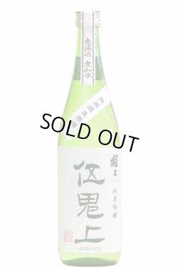 画像1: 北村酒造 猩々 伍鬼上(ごきじょう) 純米吟醸 無濾過生原酒  29BY  720ml