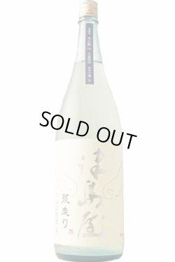 画像1: 津島屋外伝 信州産美山錦 荒走り 純米吟醸 無濾過生原酒  30BY  1.8L