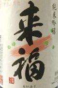 来福 愛山 ≪ つるばらの花酵母 ≫ 純米吟醸生原酒  1.8L