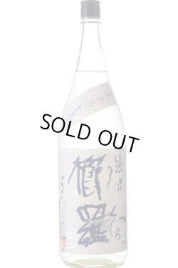 画像1: 《 奈良県内 特約店限定 》 千代酒造 櫛羅 にごりざけ 純米無濾過生原酒  30BY  1.8L