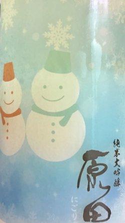 画像1: 原田 雪だるま にごり酒 特別純米無濾過生原酒  R1BY  720ml