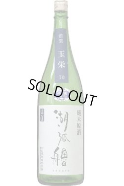 画像1: 太田酒造 湖弧艪 玉栄 純米 生原酒  R1BY  1.8L