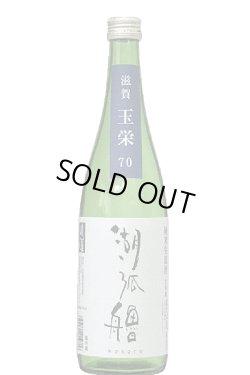 画像1: 太田酒造 湖弧艪 玉栄 純米 生原酒  R1BY  720ml