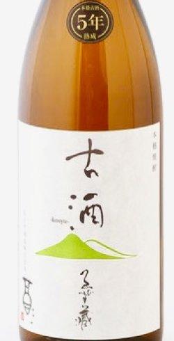 画像1: ゑびす酒造 古酒ゑびす蔵 5y  1.8L