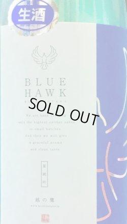 画像1: 伊藤酒造 越の鷹 BLUE HAWK 夏 純米吟醸生原酒  30BY  1.8L