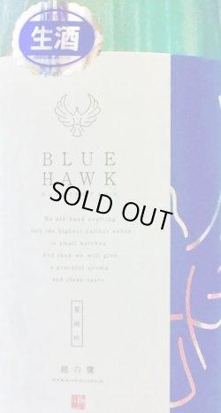 画像1: 伊藤酒造 越の鷹 BLUE HAWK 夏 純米吟醸生原酒  30BY  720ml