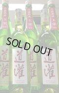 太田酒造 不盡蔵 道潅 玉栄 純米吟醸生原酒  30BY  1.8L