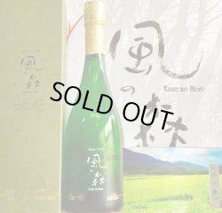 画像1: ⾵の森 油⻑酒造 創業300周年記念酒 ⽣酒  720ml