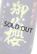 御代櫻 ひだほまれ 特別純米 無濾過生原酒  R1BY  720ml