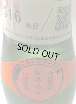 画像2: 澤佐酒造 みのわ 直汲み 特別純米無濾過生原酒  2019BY  1.8L