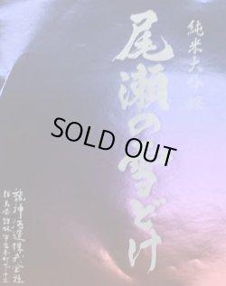 画像1: 龍神酒造 尾瀬の雪どけ ♯5670 愛山 純米大吟醸 磨き35%  2019BY  1.8L