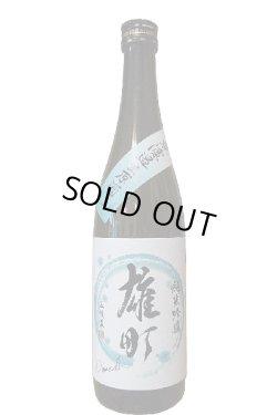 画像1: 長龍 雄町  純米吟醸 無濾過生原酒  R1BY  720ml