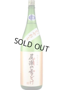 画像1: 龍神酒造 尾瀬の雪どけ ひやおろし 純米大吟醸 生詰  2019BY  1.8L