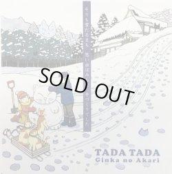 画像1: 竹内酒造  TADA TADA 銀花のあかり -しぼりたて- 特別純米無濾過生原酒  2020BY  720ml