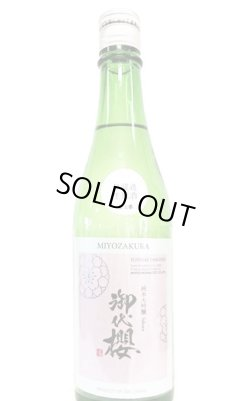 画像1: 御代櫻 Sakura 純米大吟醸 無濾過生原酒  R2BY  720ml