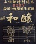 林龍平酒造場 自然酒 和醸 特別純米 袋吊り無濾過生原酒  R2BY  1.8L