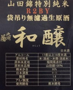 画像1: 林龍平酒造場 自然酒 和醸 特別純米 袋吊り無濾過生原酒  R2BY  1.8L