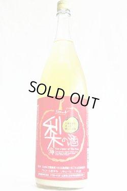 画像1: 山岡酒造 梨の酒    1.8L